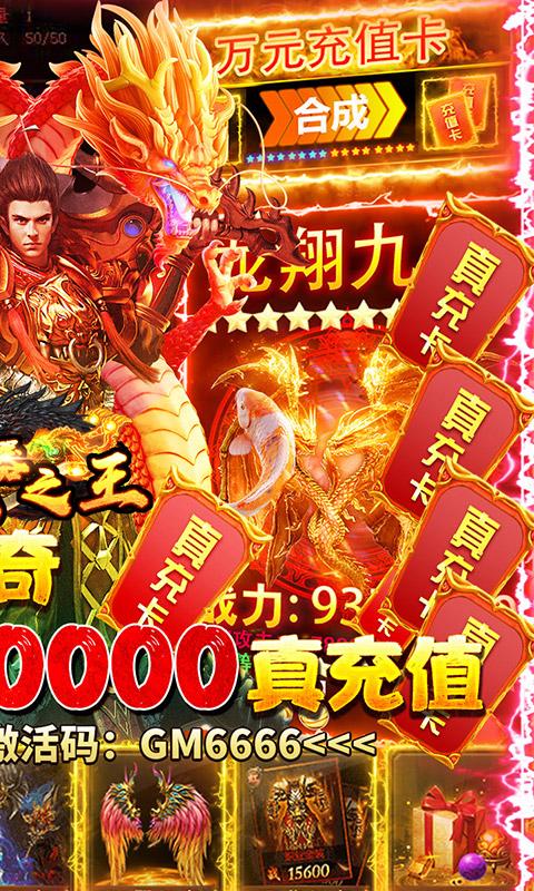 武器之王-送10000真充图片 2