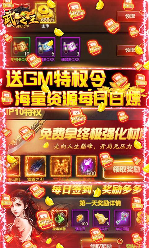 武器之王-送10000真充图片 3