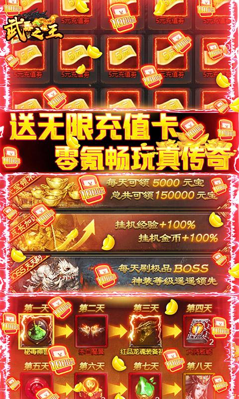武器之王-送10000真充图片 4
