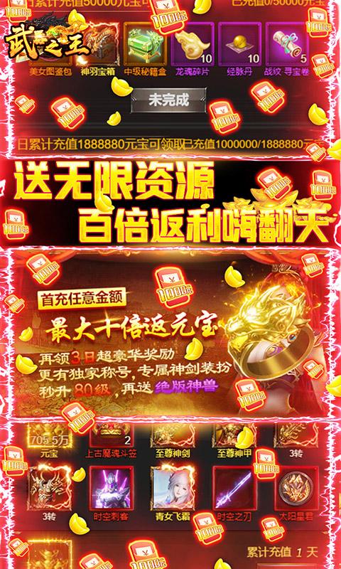 武器之王-送10000真充图片 5