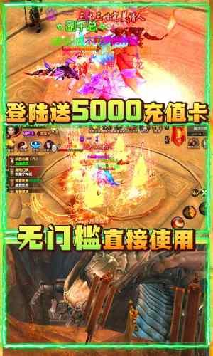 战殇-送GM5000充游戏截图4
