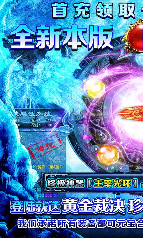 怒剑传奇-无限爆灵符图片 1