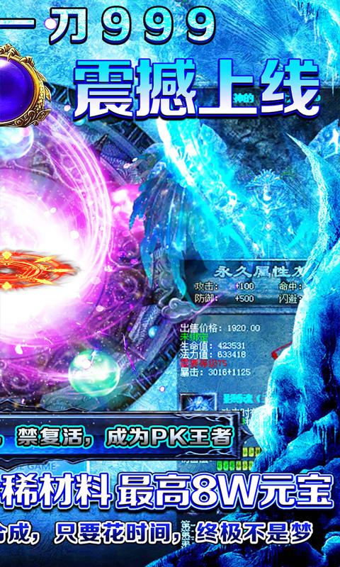 怒剑传奇-无限爆灵符图片 2
