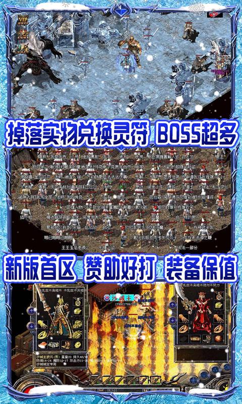 怒剑传奇-无限爆灵符图片 5