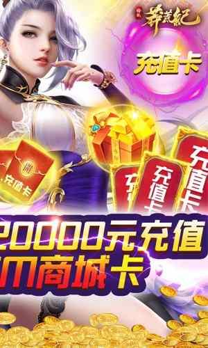莽荒纪-送GM两万充游戏截图2