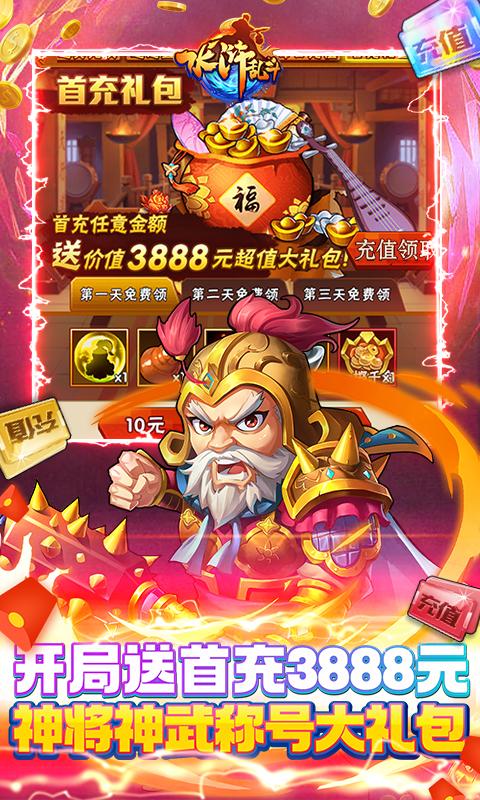 水浒乱斗-送顶级神将