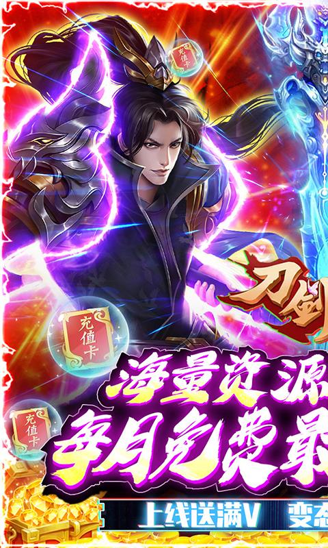 刀剑萌侠-送仙卡10W充图片 1