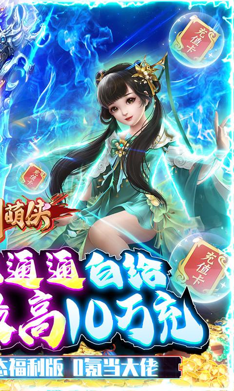 刀剑萌侠-送仙卡10W充图片 2