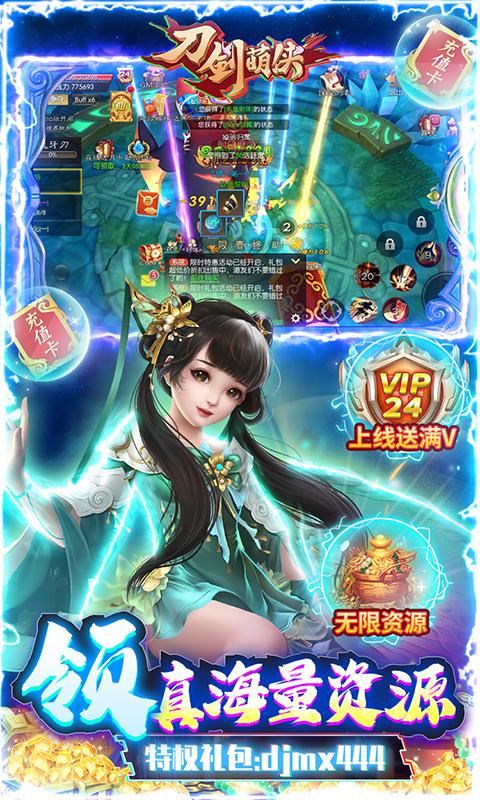 刀剑萌侠-送仙卡10W充图片 4