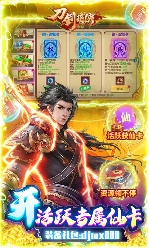 刀剑萌侠-送仙卡10W充图片 5