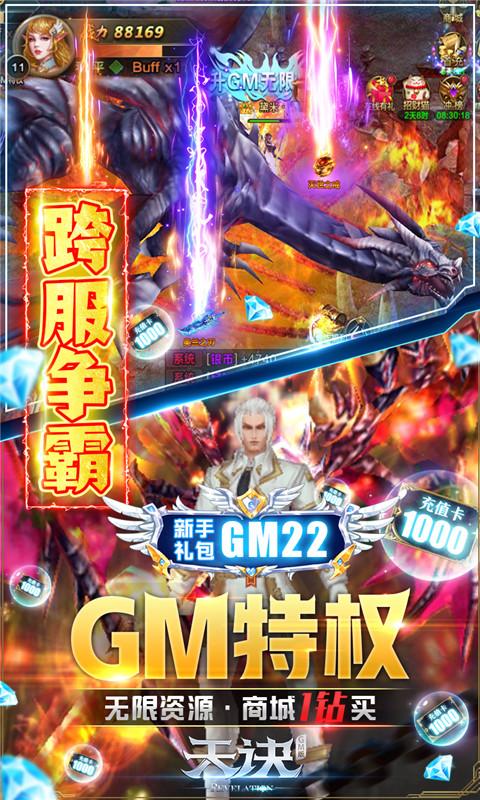天诀-GM无限特权图片 3