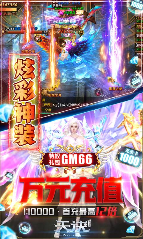 天诀-GM无限特权图片 4