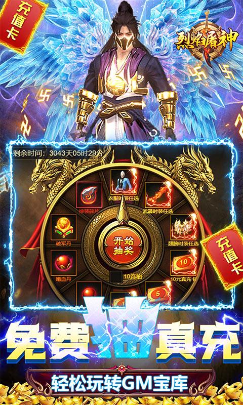 烈焰屠神-策划送真充图片 4
