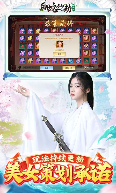 白蛇仙劫-送十万真充图片 3