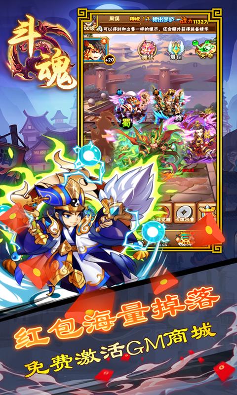 斗魂-1元无限特权图片 5