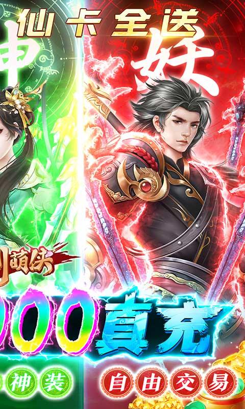 刀剑萌侠-超V十万充图片 2