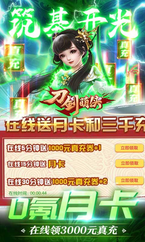刀剑萌侠-超V十万充图片 3