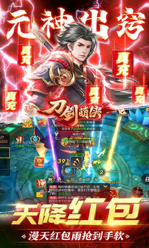 刀剑萌侠-超V十万充图片 4