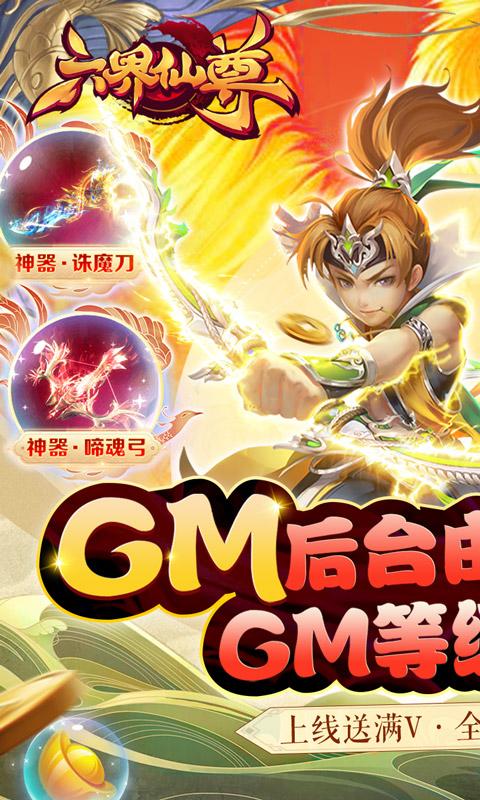 六界仙尊-GM隐藏后台图片 1