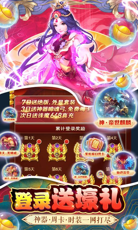 六界仙尊-GM隐藏后台图片 4