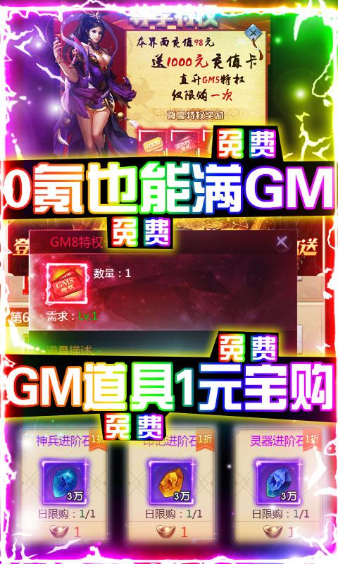 封神传奇-送满GM万充图片 4