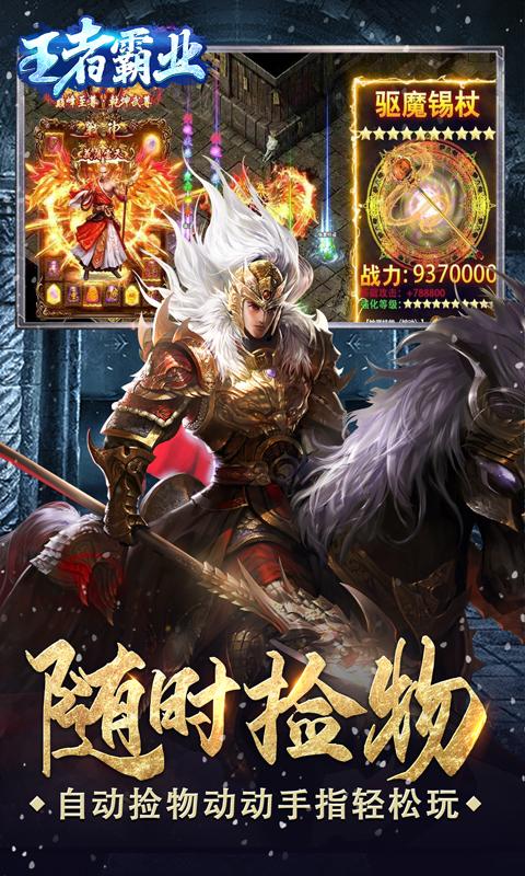 王者霸业-新冰雪三国图片 3