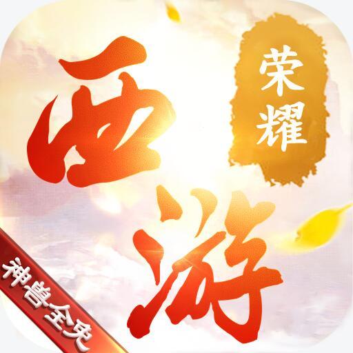 西游荣耀-GM特权